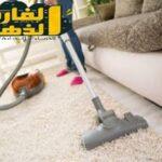 شركة تنظيف منازل بجازان 0557041950 تطهير وتعقيم للمنازل والشقق بجازان اتصل الآن