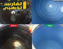 شركة تنظيف خزانات في القريات 0557041950 تطهير وتعقيم اتصل الآن